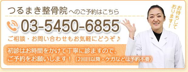 世田谷区弦巻 つるまき整骨院の電話番号:0354506855