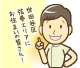 世田谷区弦巻エリアにお住いの皆さん!