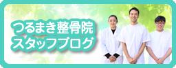 世田谷区弦巻 つるまき整骨院のスタッフブログ