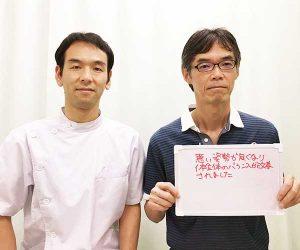 世田谷区弦巻 50代 男性 腰痛