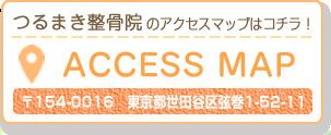 世田谷区弦巻 つるまき整骨院のアクセスマップ