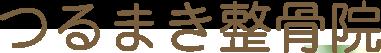 世田谷区弦巻 つるまき整骨院:スタッフ集合写真