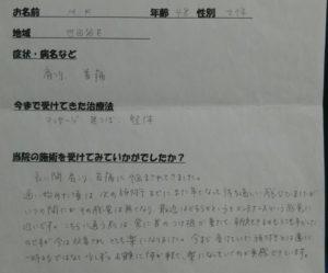 世田谷区 40代女性 肩こり・首痛